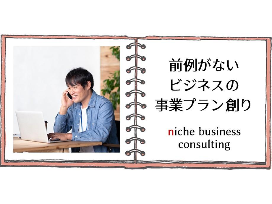 「前例がないビジネス」の事業プラン創り